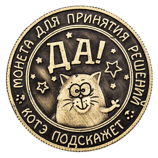 Yes or no coins Russian rouble commemorative coins cute vintage cat design gadget small metal crafts can put in wallet
