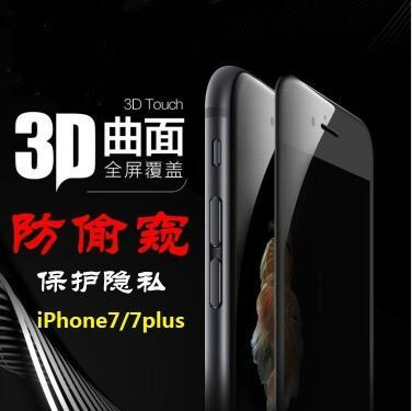 3D 9H Anti Spy Tempered Glass carbon fiber soft edge Screen Protector for iphone 7/7 Plus i7 Anti-shatter Privacy Protection Film