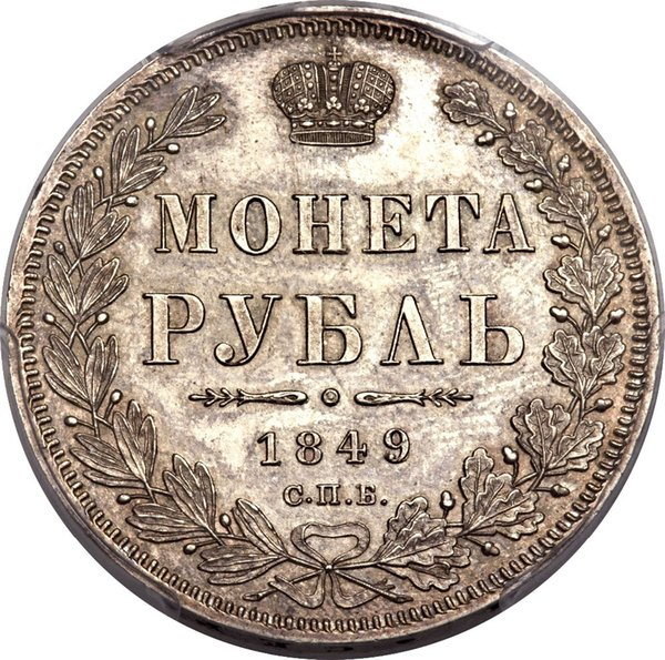 Wholesale- wholesale 1849 Russia-Empire Ruble - Nikolai I Silver plated Coin