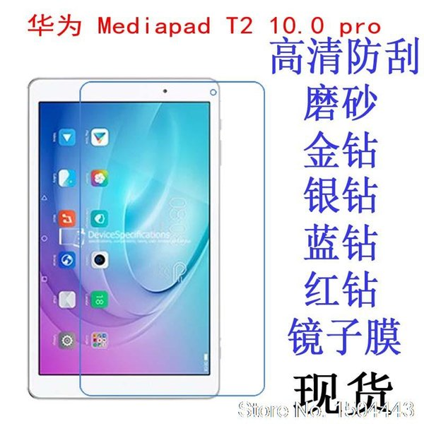 """Wholesale- Matte Screen Protector Film Anti-Fingerprint Protective Film For Huawei Mediapad T2 10.0 Pro 10.1"""" M2 FDR-A01W tablet"""