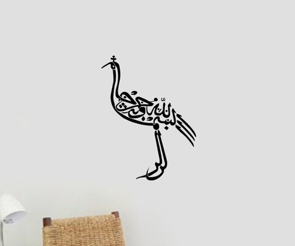 Top Honorable Peafowl Islamic Muslim Arabic Calligraphy Vinyl Decal Home Decoration Wall Sticker Family Living Room