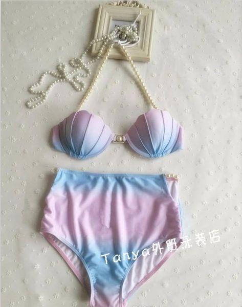 New 2016 fashion women's sexy pink blue gradient color pearl shell push up padded bikini swimsuit high waist beading swimwear