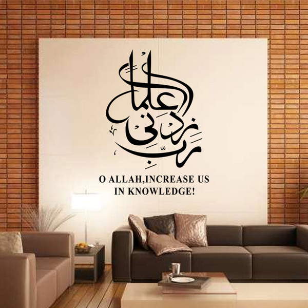 Stickers For Wall Decor 9419 increase us in knowledge quote islamic wall stickers muslim