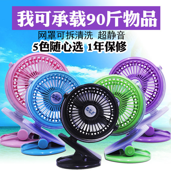 Quatrefoil USB charging small fan baby car clip fan Mini silent clip fan new portable desktop