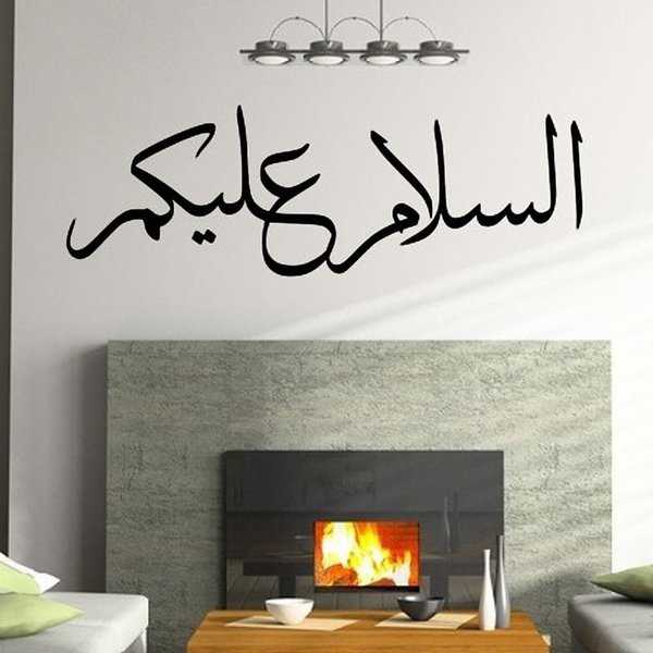 Peace Be Upon You Islamic Wall Mural Stickers Quotes Vinyl Decals Home Decoration For Living Room