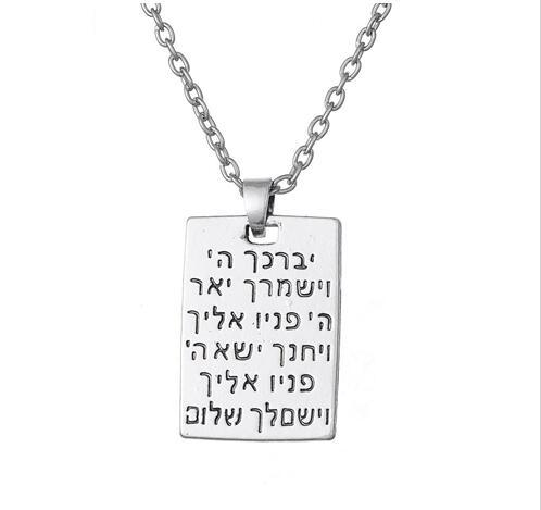 Israel Hollow Hamsa Ethnic Mensudaica Necklace Pendant Pendant Message Engraved with Hebrew Word Necklace Jewish Jewelry
