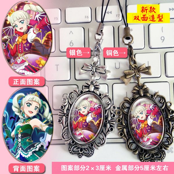 post office idols, rattan hall, Yuri key chain, key chain, satchel hanging pendant