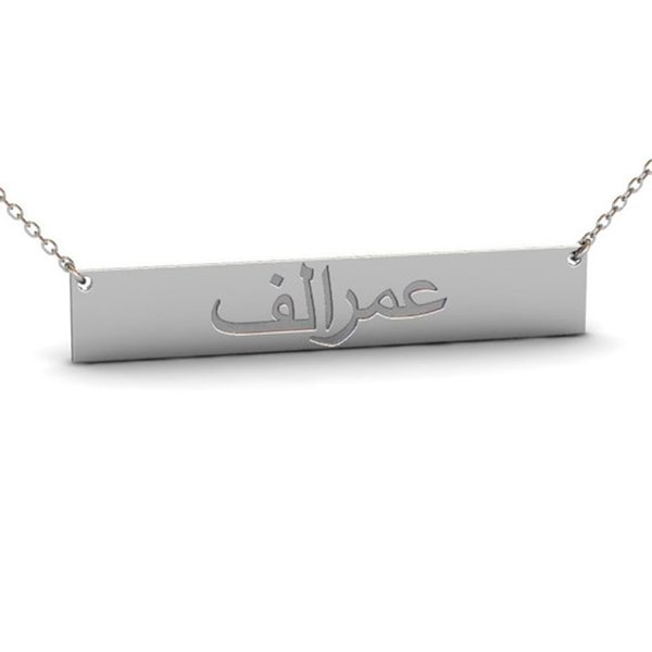 Hot Sale Stainless Steel Bar Necklace Personalized Chian Necklace Any Name Engraved Arabic Letters Customized Jewelry Gift