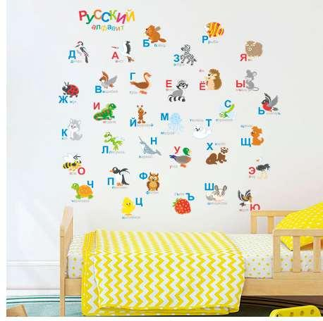 Russian Alphabet Wall Stickers Bedroom Russia Cartoon Animals Letters Decor For Kids Room Baby Nursery School Wall Pvc Art Decal Buy Wall Decal Buy