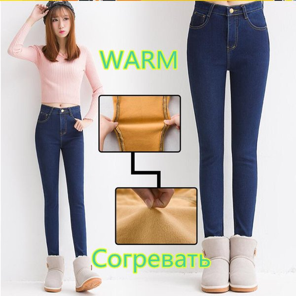 للبيع جديد 2017 الخريف الشتاء النساء ladeis الصوف الدافئة جينز عادية الدينيم نحيل سروال رصاص أنثى إبقاء السراويل تحسنت