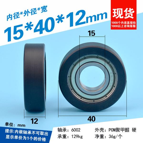 15*40*12мм встроенный подшипник 6002ZZ нейлон с пластиковым покрытием подшипник шкива сползая механически плоское колесо ролика