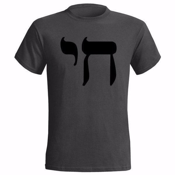CHAI SYMBOL MENS T SHIRT HEBREW LIFE JEWISH JEW SIGN YIDDISH JUDAISM tshirt new fashion top free shipping 2018 officia shirts