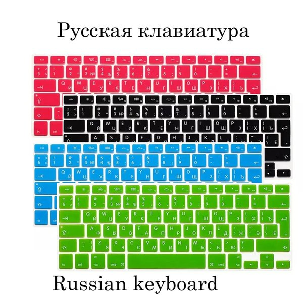 EU US Soft Silicon For Macbook A1466 Keyboard Cover Russian Language Cover For Macbook Retina13 Russia Keyboard