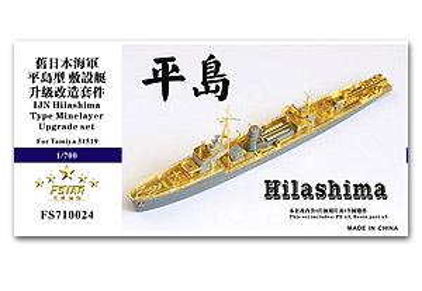 Five Star FS 710027 Japanische Marine Pingdao Typ Legeboot Upgrade Metallätzteile