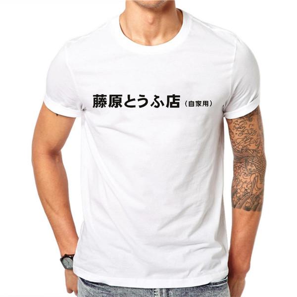 2018 Новое Лето мужчины хлопок смешные футболки с коротким рукавом футболки мужская мода печати дрейф японский аниме футболка мужская футболка