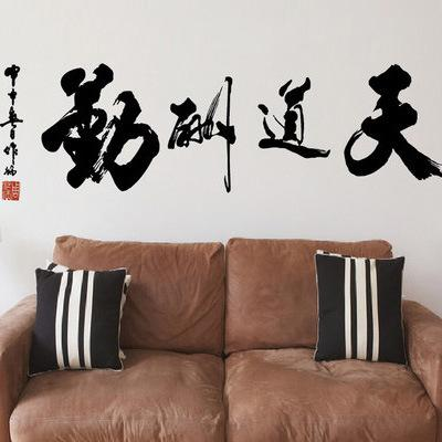 God Who Help Themselves China Self-Improvement Calligraphy Wall Stickers Corporate Culture Office Study Sofa Classroom Dormitory