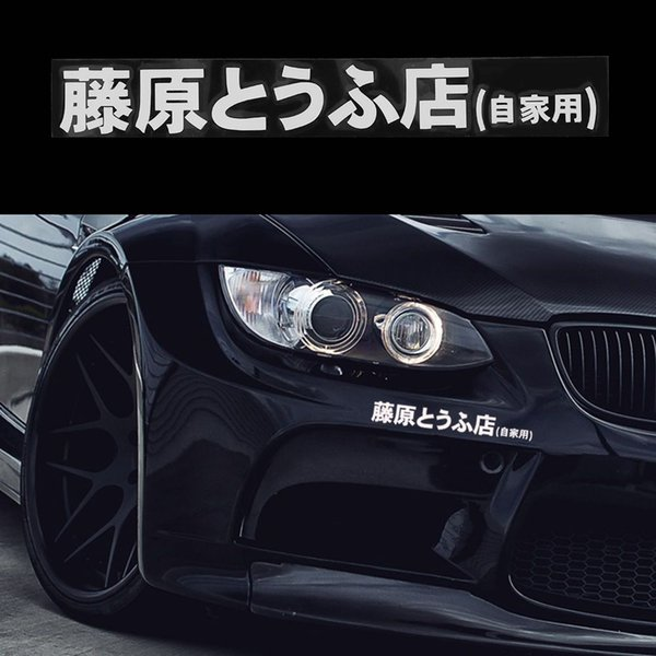 2 Stücke Auto Aufkleber JDM Japanischen Kanji Ersten D Drift Turbo Euro Schnelle Vinyl Auto Aufkleber Aufkleber Auto Styling 20 cm * 2,6 cm