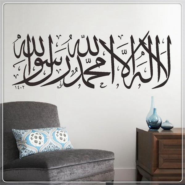 Исламская мусульманская самоклеящаяся водостойкая подходит для съемных стикеров на стену для дома в гостиной Art Decal