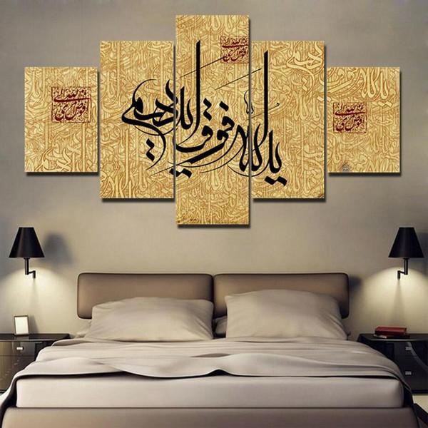 Großhandel Leinwandbilder HD Drucke Wandkunst Wohnzimmer Wohnkultur 5  Stücke Eine Und Nur Malerei Islam Die Qur\'An Poster Rahmen Von  Wallstickerworld, ...