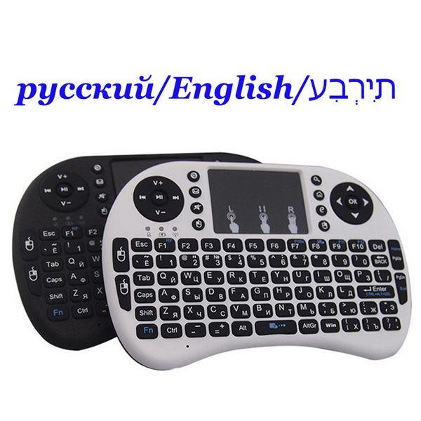 Tastiera wireless Mini Rii i8 2.4G Telecomando touchpad per Android Android Ebraico inglese Air Mouse per Smart TV Box Notebook Tablet PC