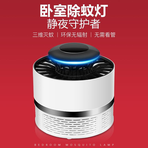 Photocatalyst household mosquito killer pregnant women baby mosquito killer home wholesale