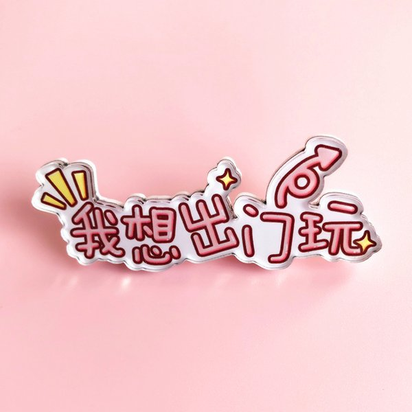 1 PCS Cartoon Lovable Chinese word Brooches For Women Kids GIFT Jacket T-shirt Bag Pin Badge Cute Jewelry Clothing Accessories