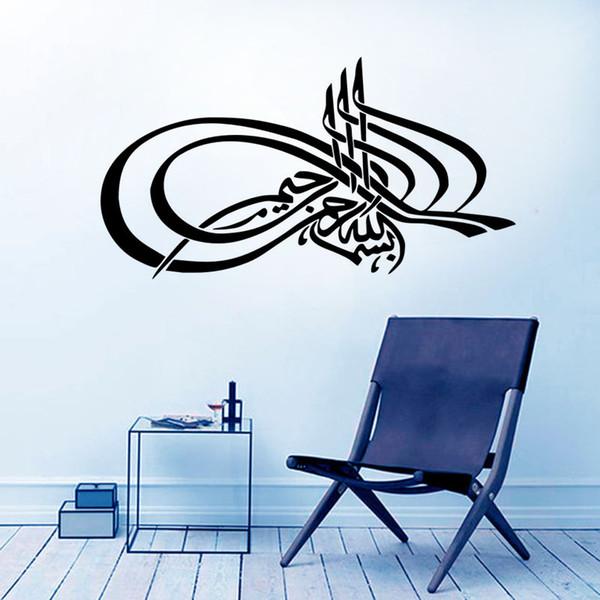Caligrafía árabe pegatinas de pared para la decoración de los pájaros del dormitorio en la pared