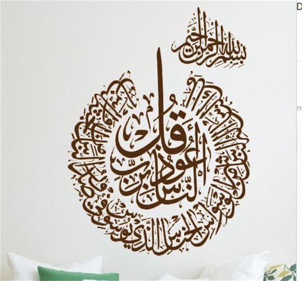 Muslim Window Decal For Home Bedroom Living Room Background Decor Wall Sticker DIY Removable Mural Factory Direct 12sj BB
