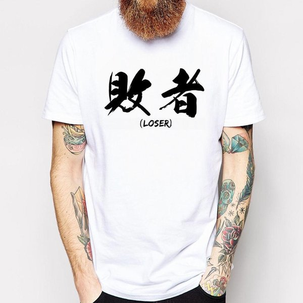 Kanji-Loser Chinese Japanese letter party gift CARA SLOGAN TEXT t-shirt