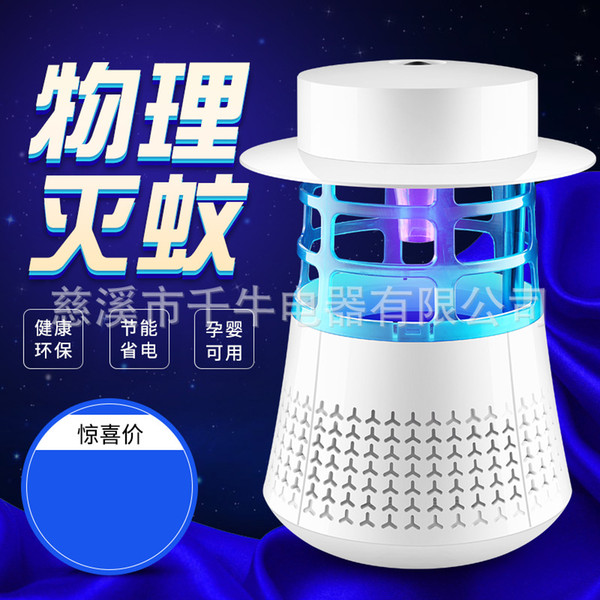 Mosquito killing lamp, radiation free outdoor household LED photocatalyst mosquito killer, mosquito repellent lamp, pregnant woman, baby