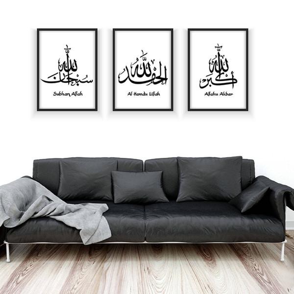 Moderne arabische Kalligraphie Zikr Zikrullah BlackWhite Islamische Drucke Poster Islamische Wandkunst Bilder für Wohnzimmer-Wohnkultur