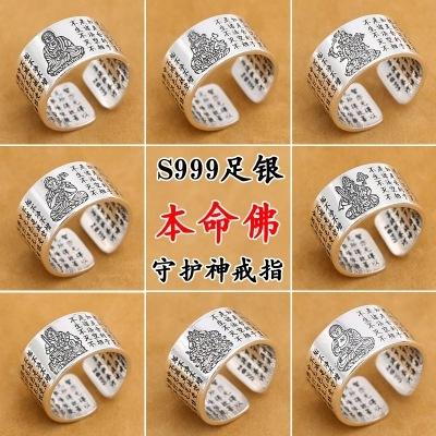 S999 Eight Patron Gods of Foot Silver Buddhas Heart Sutra with Pure Silver Retro Opening Ring for Individual Zodiac of Men and Women