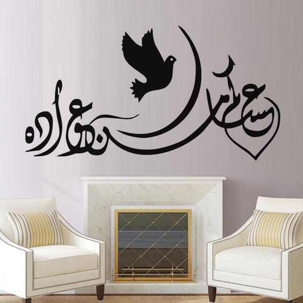 1 Pcs Islamic Muslim Art Islamic Calligraphy Art Wall Sticker Muslim Islamic Designs Decals Home Decoration Bedroom Decor Wallpaper