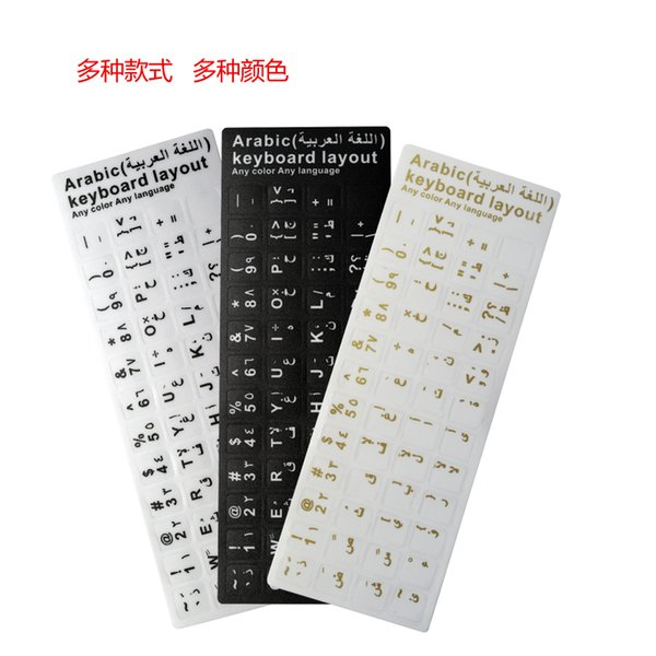 5pcs couleurs Clavier arabe Autocollants Paster Balises forte viscosité Keyboard Cover Alphabet mise en page avec des lettres Bouton étanche