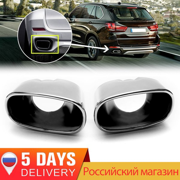 New Pair Car Chrome Exhaust Decoration Dual Tail Pipe Muffler Tip Stainless Steel for BMW X5 E70 2000 01 02 03 04 05 06 07 to 2016
