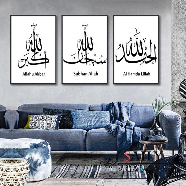 Pintura Blanco y negro Arte islámico de la caligrafía del cartel SubhanAllah Alhamdulillah Allahuakbar Canvas Art Pared fotos No hay enmarcada