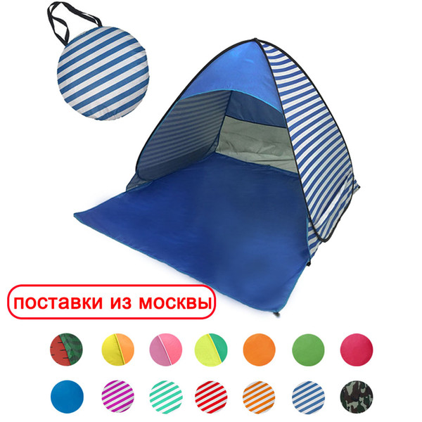Ship from RU Beach Tent Pop Up Automatic Open Tent Family Ultralight Folding Tourist Fish Camping Anti-UV Fully Sun Shade