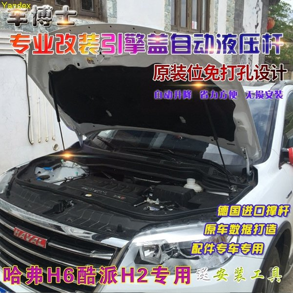 Yandex hood cover poles hydraulic lever machine hydraulic rod cover non-destructive automatically for haval H2 h6 coupe