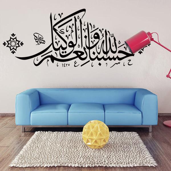 Utile Islam Lslamic Coran Calligraphie Fleur DIY Sticker Mural Decal Décor À La Maison