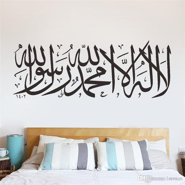 Wholesale 2016 new hot selling islamic wall stickers quotes muslim arabic home decorations wall stickers free shipping