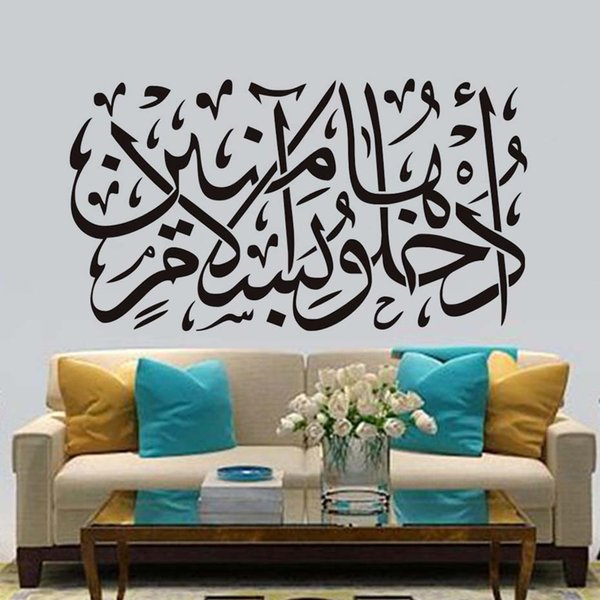 1 Pcs Hot Sale Islamic Wall Art Decal Muslim Calligraphy Wall Sticker Removable PVC Art Mural Living Room Decor