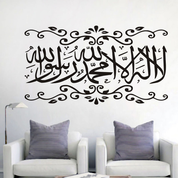 1 Pcs Islamic Muslim Arabic Calligraphy Art Design Vinyl Wall Decal Stickers Home Decor Living Room Kitchen Decoration Wallpaper