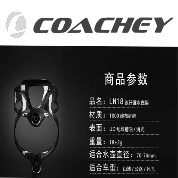 Non-standard full carbon fiber mountain road bicycle frame black bottle cage water cup holder 16g to send screws