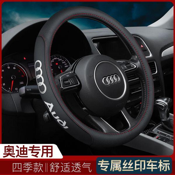 Все модели Audi Корова Кожа Крышка рулевого колеса автомобиля Подходит Audi A3 A4 A5 A6 Q3 Q5 Q7