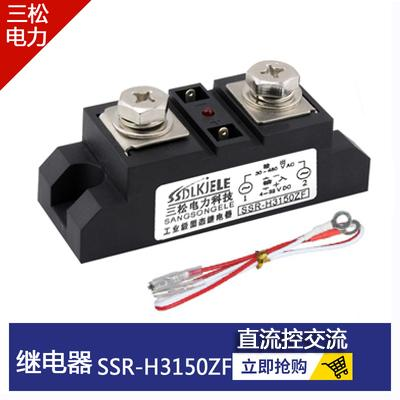 best selling Industrial Grade Solid State Relay SSR-H3150ZF H3250ZF