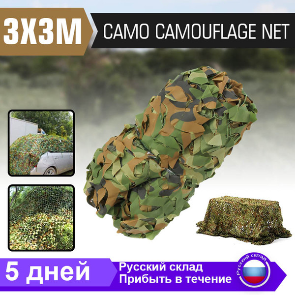 300x 300cm hunting camping jungle car cover camouflage net mesh woodlands blinds camo thumbnail