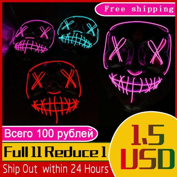 Halloween masque LED allumer partie masques la purge année élection grand drôle masques festival cosplay costume fournitures fournitures lueur
