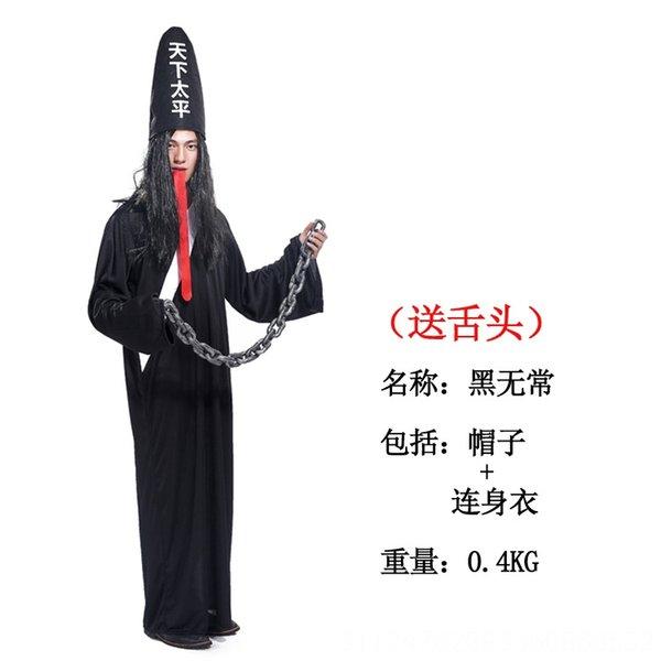 Hei Wu Chang
