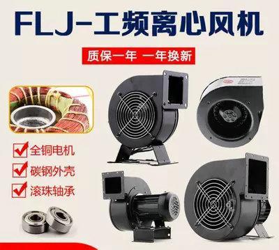 130 / 150FLJ1 / 0/5/17/15/7 380V / 220V / 30W-500W küçük güç frekansı çok kanatlı hava modeli santrifüj fan