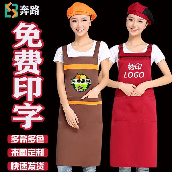 Apron custom logo printing pattern custom hot pot catering shop kitchen fashion work clothes custom-made men and women